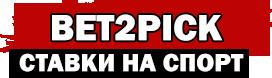 Bet2Pick — ставки на футбол, хоккей, теннис. Обзор букмекерских контор